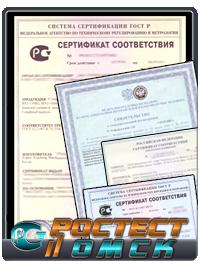 "Центр сертификации ""Ростест Омск"""