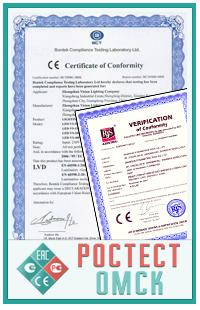 Сертификат соответствия СЕ