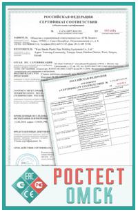 Сертификат соответствия по ТР
