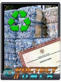 Лицензия на вторичное сырье